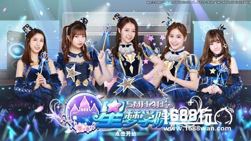 SNH48正版授权手游《星梦学院》评测:AR妹纸羞羞哒[多图]图片2