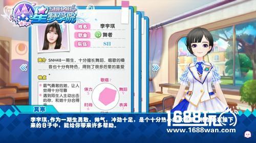 SNH48正版授权手游《星梦学院》评测:AR妹纸羞羞哒[多图]图片4