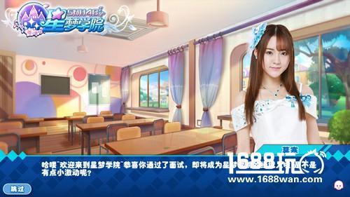 SNH48正版授权手游《星梦学院》评测:AR妹纸羞羞哒[多图]图片3