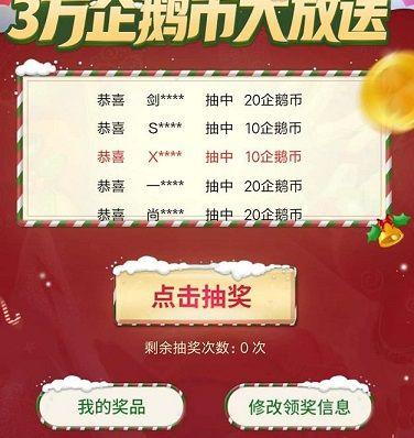 王者荣耀王者感恩回馈活动怎么参加 圣诞感恩回馈抽企鹅币活动地址[多图]图片2