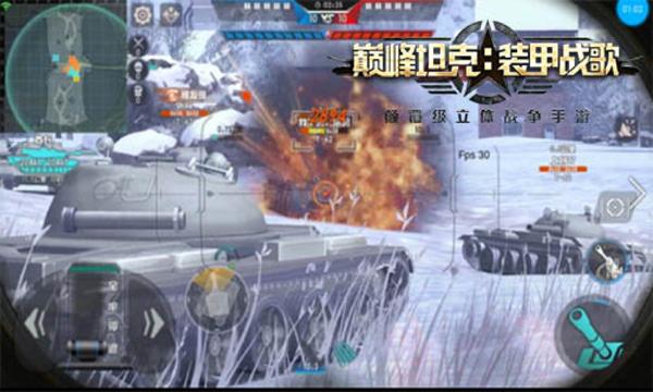 巅峰坦克手游什么时候上线?巅峰坦克好玩吗?