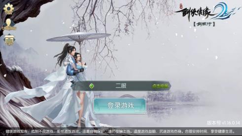 《剑侠情缘2:剑歌行》评测:纯正国风,御剑行天下