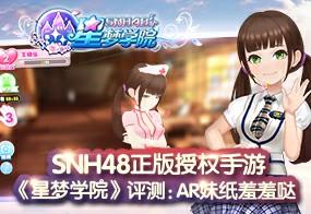 SNH48正版授权手游《星梦学院》评测:AR妹纸羞羞哒
