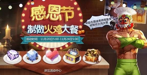 圣斗士星矢手游2018感恩节有什么活动?感恩节商城更新了什么?
