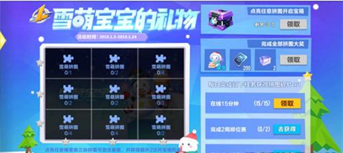 QQ飞车手游点亮拼图活动怎么玩 雪萌宝宝宠物怎么获得