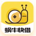 蜗牛快借 v1.2.5