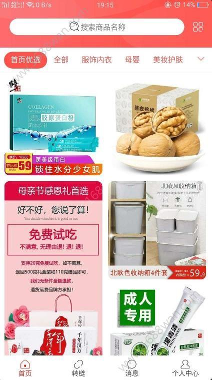 京大咖购物赚钱app最新手机版下载入口图片1