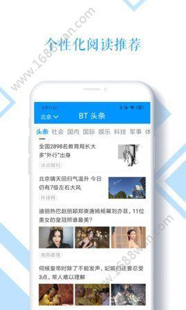 BT头条赚钱app最新版下载图片1