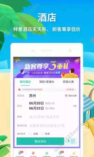 如鱼旅行app官方最新版图片1