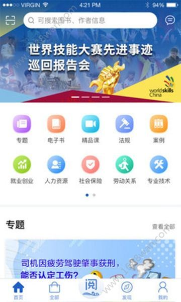阅慧人社ios苹果版下载图片1