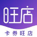卡券旺店app v2.0.0.1