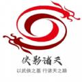 侠影诸天 v1.0