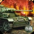 3D坦克王者