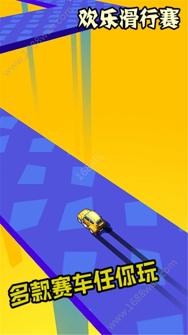 欢乐滑行赛游戏安卓版下载图片1