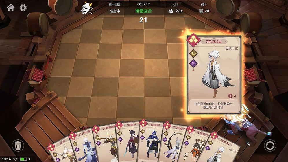 众神领域三界自走棋官方网站手游安卓版图片1