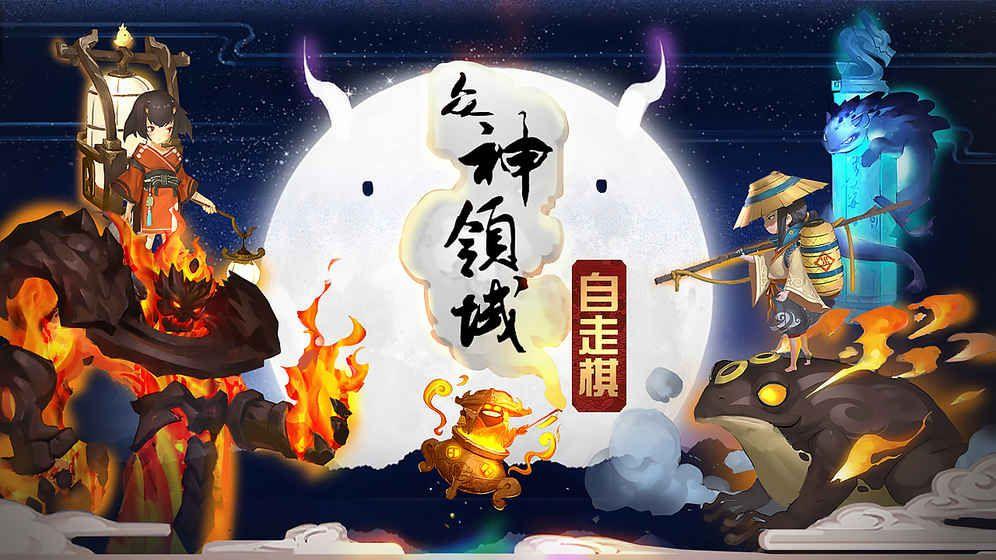 众神领域三界自走棋官方网站手游安卓版图片2