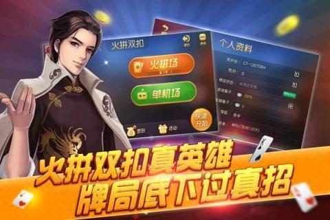 同城游火拼双扣手游官方最新版下载图片1