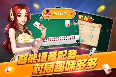 同城游火拼双扣手游官方最新版下载图片2