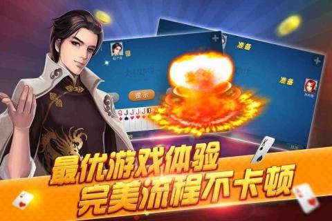 同城游火拼双扣手游官方最新版下载图片3