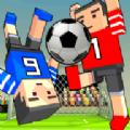 立方足球3D