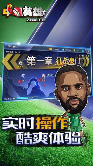 中超英雄之绿茵王朝手游官方正式版图片3