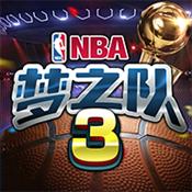 NBA梦之队3