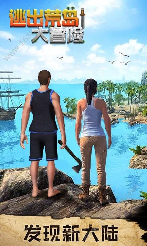 逃出荒岛大冒险游戏安卓版图片1
