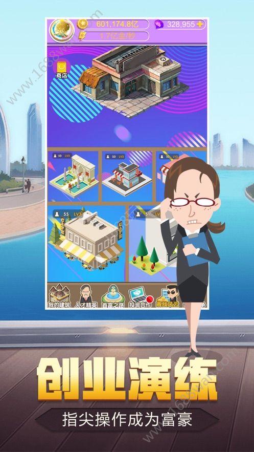 金融巨鳄游戏安卓版图片1