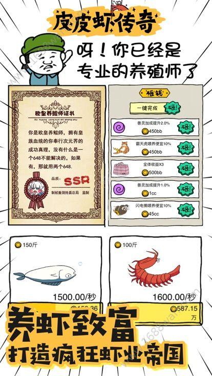 皮皮虾传奇1.3破解版刷金币刷钱版下载图片1