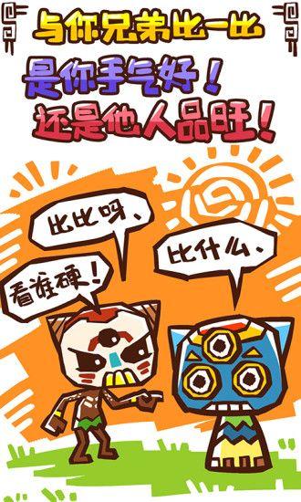 皮皮衡阳字牌官方网站app下载图片1