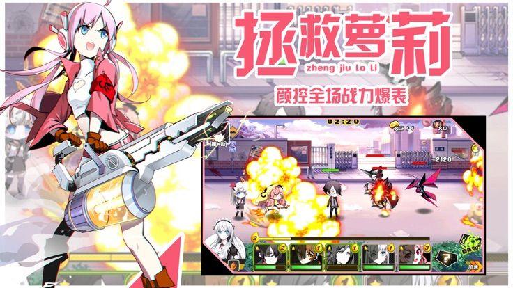 守护公主大作战游戏官方网站正版图片1