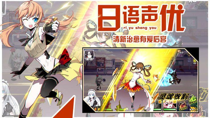 守护公主大作战游戏官方网站正版图片3
