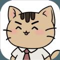 离家的猫 v1.1
