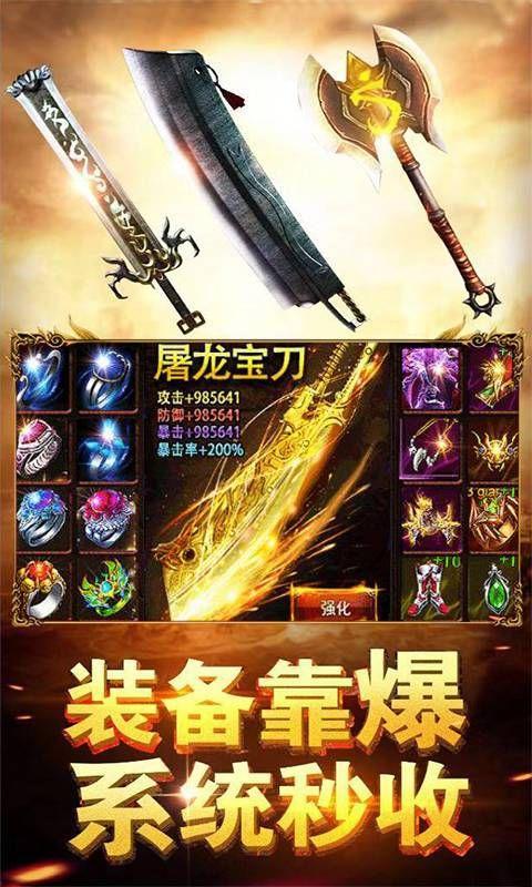 传奇刃魔手游官方网站正式版图片2