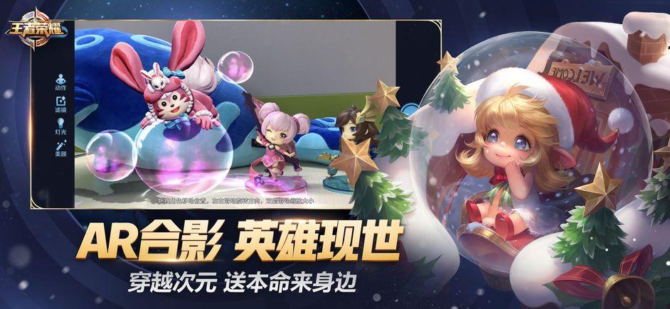 王者荣耀2.0版本官方更新正式版下载图片1