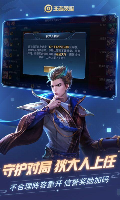王者荣耀2.0版本官方更新正式版下载图片3