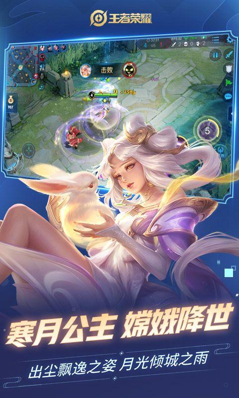 王者荣耀2.0版本官方更新正式版下载图片2