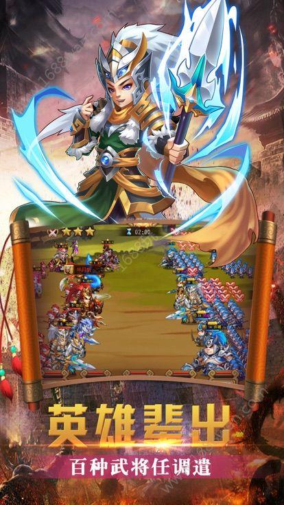 御剑三国之神将传