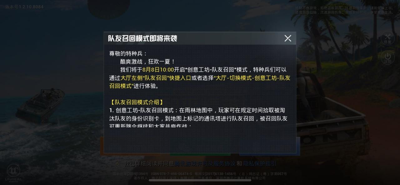 和平精英8月8日更新公告 创意工坊队友召回模式开启