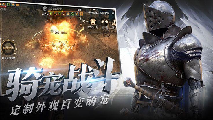 幻龙之翼官方版图片1