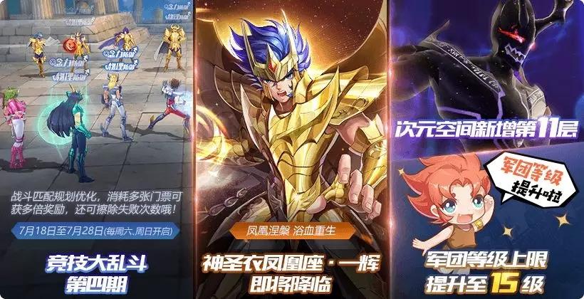 圣斗士星矢手游竞技大乱斗第四期上线 7月18日更新预告