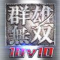 群雄无双10v10