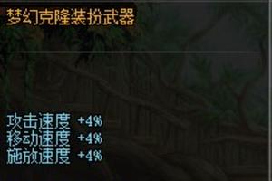 dnf梦幻武器克隆装扮获得攻略