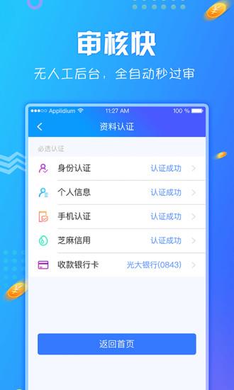 道合普惠贷款app官方手机版图片1