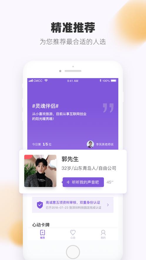U恋官网app苹果版图片1