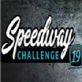 2019高速公路挑战赛
