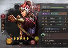 三国志战略版太史慈使用攻略 武将搭配战法推荐攻略