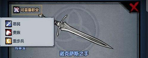 诸神皇冠百年骑士团传家宝怎么不能装备
