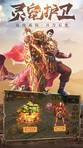 盛世龙城之屠龙战刃官网正版图片1