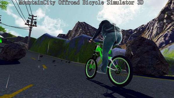山地越野自行车模拟器